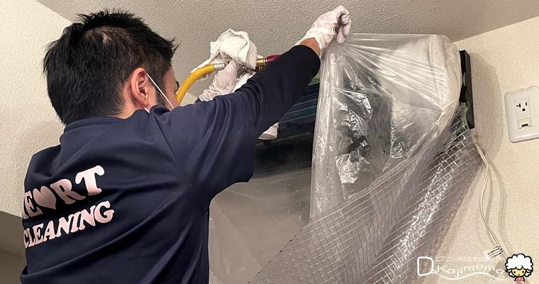 ハートクリーニング体験談:エアコン高圧洗浄②